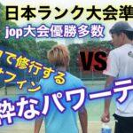 VS純粋なるパワーテニス 手塚瀬留 日本ランク大会準々決勝