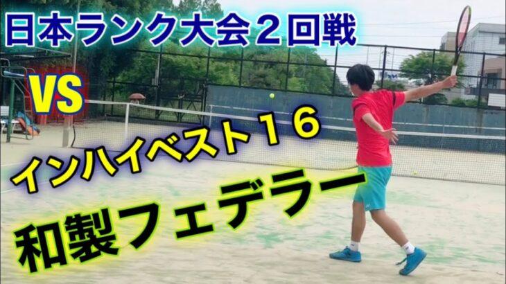 VS超速攻テニス!和製フェデラー インハイベスト16