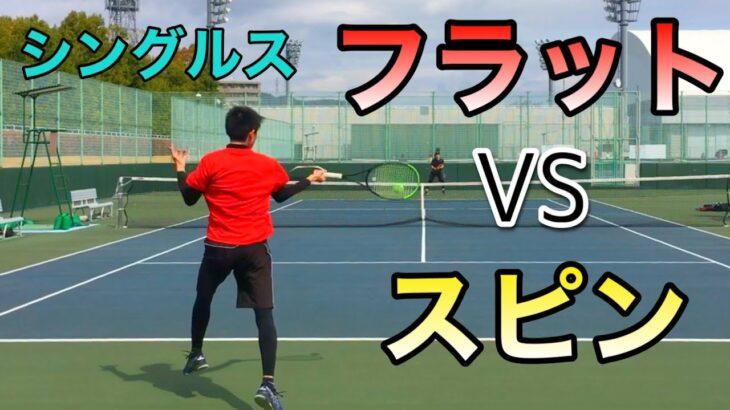【テニス/シングルス】高速フラットVS潰すスピン【MSK】