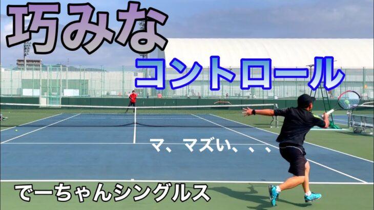 【テニス/シングルス】でーちゃんシングルス VS球質高いコントロールストローカー【MSK】