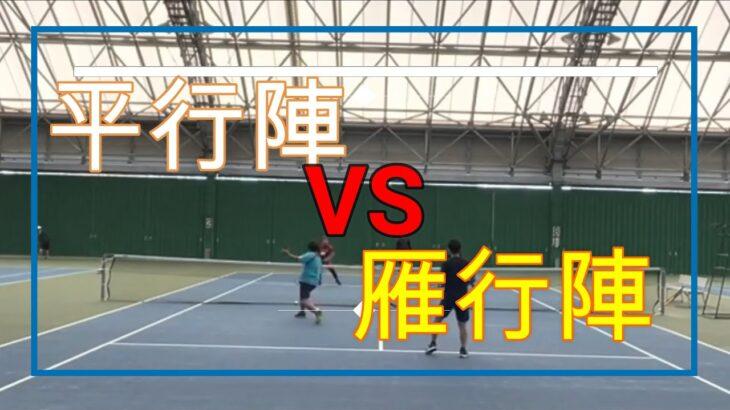 【ダブルス】平行陣VS雁行陣 ポイント練習 【テニス・TENNIS】