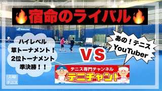 【テニス】VSテニスYouTuber!!ハイレベル草トーナメント!宿命のライバルと対戦!【男子ダブルス】
