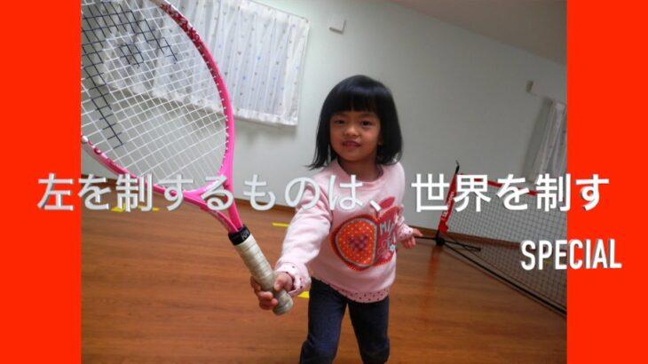 【 キッズテニス /  kids tennis  】小さな存在が世界を動かしたSPECIAL映像!Stroke image UP Enjoy tennis  4 years  old 9 months