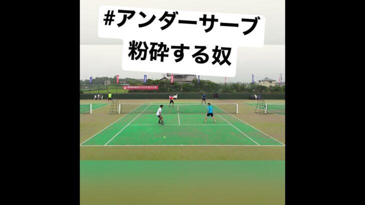 【テニス】アンダーサーブ粉砕する奴 【あるある】【片手バックハンド】#shorts #tennis