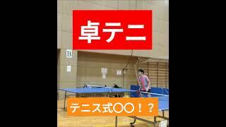 【卓球❌テニス】テニスコーチの卓球我流カットブロックは………(tabletennis❌tennis)【卓テニ】#Shorts