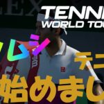 【tennis world tour 2】テニス始めたってよ。