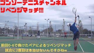 【テニス(tennis)】〜0-6敗北ペアのリベンジマッチ〜 ダブルスマッチ練