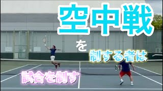 【tennis/ダブルス】空中戦を制する者はダブルスを制す【MSKテニス】53