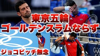 【解説】東京五輪ジョコビッチ無念ゴールデンスラムならず