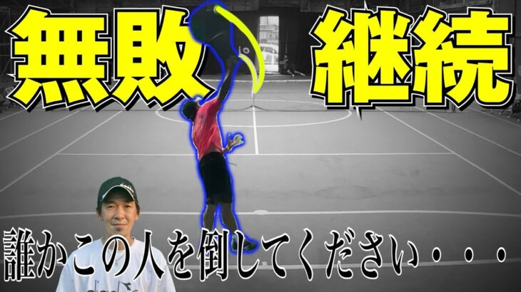 【テニス】全日本ジュニア優勝は伊達じゃない!負け知らずの最強コーチ出場試合!