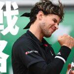 【テニス】ドミニク・ティエムの戦術解説