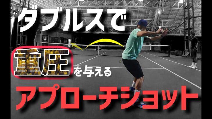 【テニス】ダブルスで使いたい「重圧をかける」振り抜くアプローチショット!あなたはもしかしてスライスを打つことが癖になっていないか?
