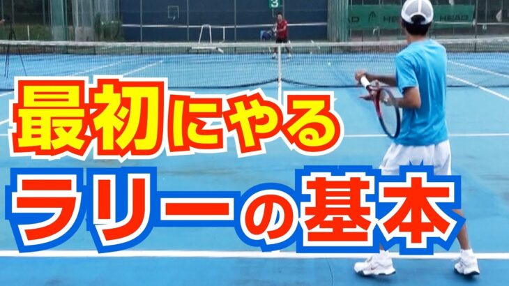 【テニス】超基本のラリーレッスン【和田恵知】