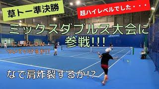 【テニス/草トー】プロに挑む!!!にしおじさんハイレベルミックスダブルスの草トーに参戦!!激アツの1位トー準決勝!