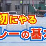 【テニス】超基本のボレーレッスン【和田恵知】