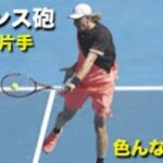 【テニス】ロマンス!美しすぎる左利き片手バックハンドを色んな角度で見てみる動画【片手バックハンド】