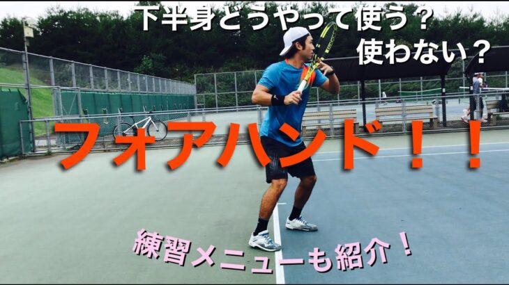 テニス フォアハンド!「下半身使う?使わない?」練習メニューも紹介!