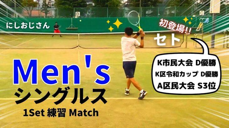 【テニス】初登場!!セト!!にしおじさん久しぶりに一面頑張りました…