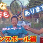 【テニス】こんな決め方もありますよ!チャンスボール編!