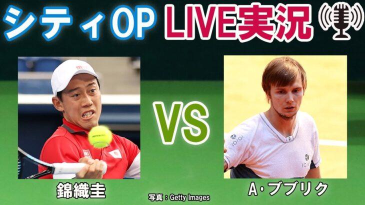【錦織圭 vs A・ブブリク】シティOP LIVE実況・副音声[Citi Open Kei Nishikori vs Alexander Bublik]