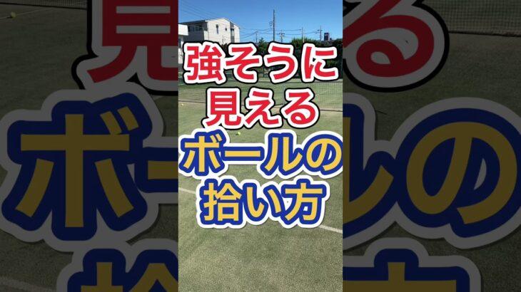 【テニス】絶対に1つは当てはまる! 【#Shorts】