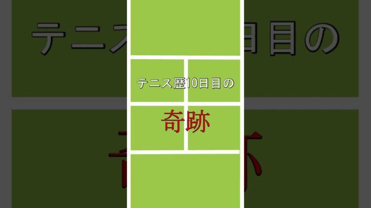 テニス歴10日目の奇跡 #Shorts #Tennis #テニス