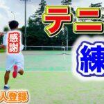 【テニス練習】【祝1000人登録】やっぱり見てくださる視聴者はすごいです【感謝】