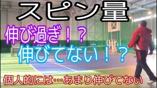 [硬式テニス]仲の良いテニス友達に1番スピンかかってるシーンを見せてと言われた。多分これが1番かかってるはず… [tennis]