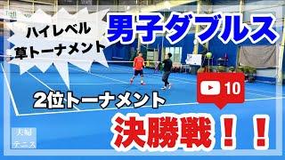 【テニス】男子ダブルス!ハイレベル草トーナメント!2位トーナメント決勝戦!!