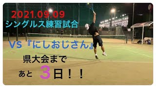 2021.09.09_【テニス】にしおじさんとシングルス練習試合