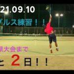 2021.09.10_【テニス】シングルス練習