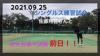 2021.09.25_【テニス】佐藤翔吾さんとシングルス練習試合