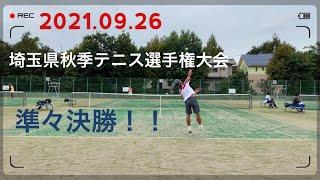 2021.09.26_埼玉県秋季テニス選手権大会シングルス本戦準々決勝!