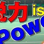【テニス】脱力こそがパワーを生み出す!榊原太郎出場試合2021年7月