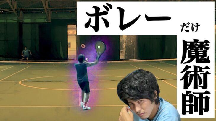 【テニス】ボレーだけは神がかっていた男。「フォアハンド?なにそれ美味しいの?」池田出場試合2021年7月