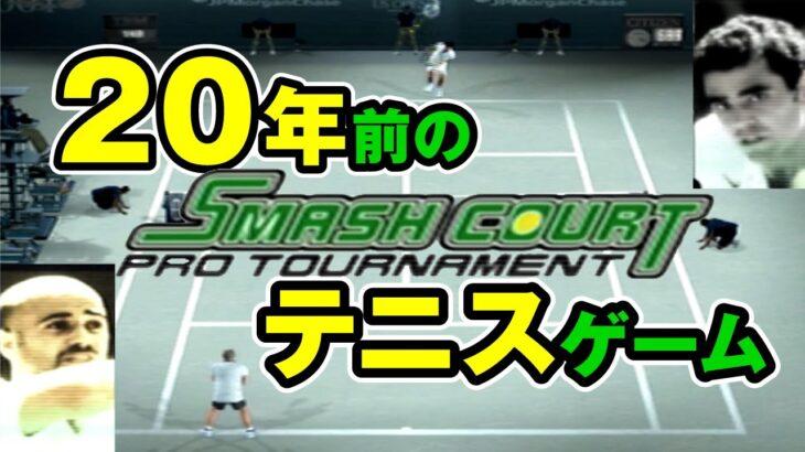 20年前のテニスゲームやってみる【Smash Court Tennis Pro Tournament(スマッシュコート)】