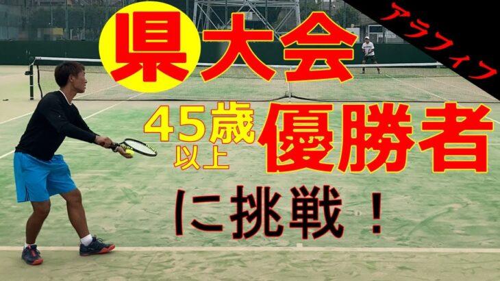 【テニス/シングルス】ベテランシングルス県優勝者に挑戦/2対戦目/2021年8月下旬【TENNIS】