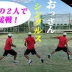 【テニス/シングルス】大接戦!アラフィフおじさん2人でシングルス練習【TENNIS】