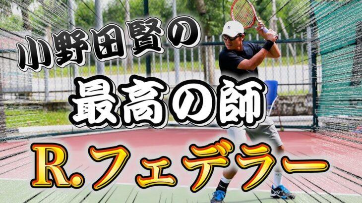 【テニス/フェデラー】おのけんがフェデラーから学んだ王者の所以3ポイント!