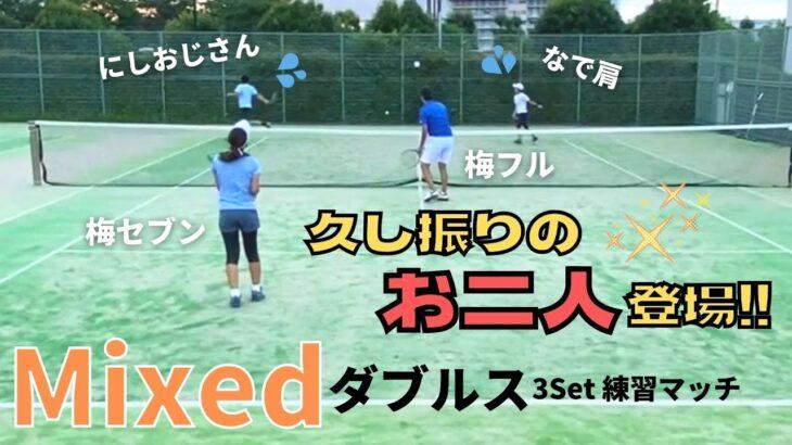 【テニス】ミックスダブルス 久し振りの登場!!梅フル/梅セブンとたっぷり3セットマッチ!!