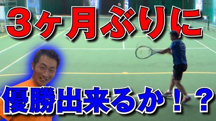 【テニス】最近勝てません・・・3ヶ月ぶりの優勝なるか!?増田吉彦出場試合2021年7月