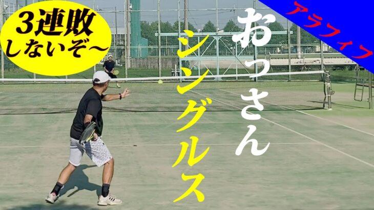 【テニス/シングルス】3連敗はイヤだ!アラフィフおじさん2人でシングルス練習【TENNIS】