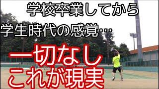 [硬式テニス]学校卒業して3ヶ月目!!あれっ!?全然打てねぇ…これが卒業してから雑魚から超雑魚になった時。視聴者様に→海外の方が2割程視聴されている方もいる為「tennis」もタイトルに付けます。
