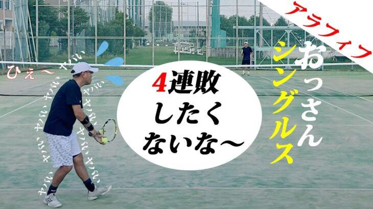 【テニス/シングルス】4連敗はイヤだ!アラフィフおじさん2人でシングルス練習【TENNIS】