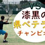 【テニス/シングルス】45歳以上男子シングルス県優勝者と対戦/2021年8月下旬【TENNIS】