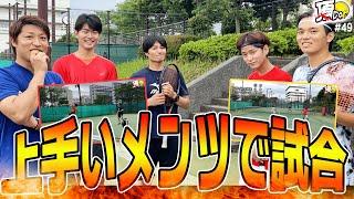 【テニス】ちゃんと上手いメンバーで特別ルールで試合してみた!【頂道#49】【Tennis】