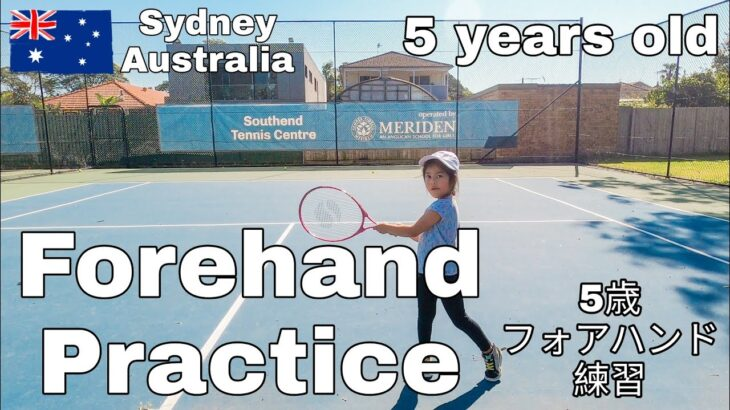 【5 years old Tennis forehand Practice】5歳まやちゃんテニスフォアハンド練習