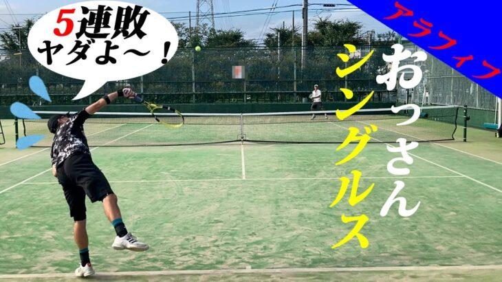 【テニス/シングルス】5連敗したくない~…アラフィフおじさん2人でシングルス練習【TENNIS】