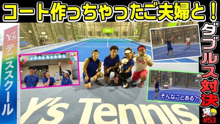 【テニス】テニスコート作っちゃったコーチご夫婦にオカマデブダブルスで挑む!【頂道#53】【Tennis】