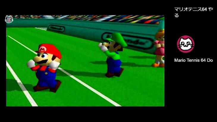 マリオテニス64 / Mario Tennis (N64)